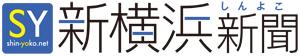 港北区の都心・新横浜と篠原・大豆戸・菊名・小机・新羽などの地域情報を伝えるインターネット新聞