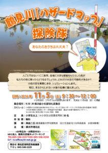 11月5日(土)の午前中に行われる「鶴見川ハザードマップ探検隊」のチラシ(NPO法人鶴見川流域ネットワーキングより)