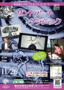 11月26日(土)の15時から行われる「サンドアート・クラッシック」公演のチラシ(港北区サイトより)