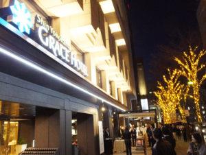 新横浜町内会「ハマロードサポーター」事業として新横浜グレイスホテルの新イルミネーションが点灯、街を明るく彩ることとなった