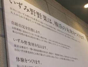 いずみ野は「横浜一農地面積が広く、横浜市で唯一、米や肉、野菜、卵など地元の恵みが揃うまち」自給自足を目指しているとのこと
