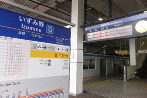 横浜駅から乗り換えなしの直通・約21分の乗車でいずみ野駅に到着しました