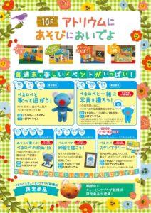 キュービックプラザ新横浜「ペネロペの夏休み」のチラシ(ホームページより)