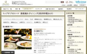 「トップオブヨコハマ」で食事を楽しみながら花火を楽しむ「花火鑑賞プラン」は1名1万4800円(サービス料別)