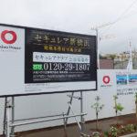 セキュレア新横浜