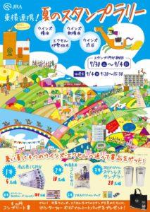 「東横連携!夏のスタンプラリー」のチラシ(JRAホームページより)