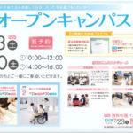 「横浜実践看護専門学校」のオープンキャンパス