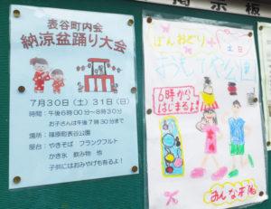 表谷町内の掲示板に貼られた盆踊りの告知