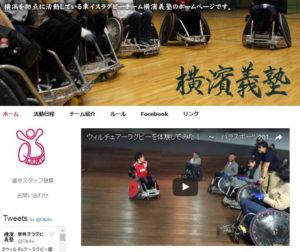 横浜ラポールを活動拠点とする「横浜義塾」の活躍に期待がかかる