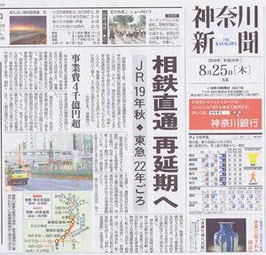 2016年8月25日付けの神奈川新聞