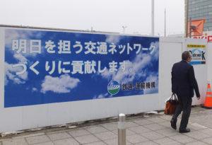 鉄道・運輸機構が掲出しているスローガン看板(新横浜駅近く)