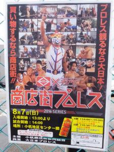 8月7日(日)に小机駅近くで行われる「商店街プロレス」のポスター