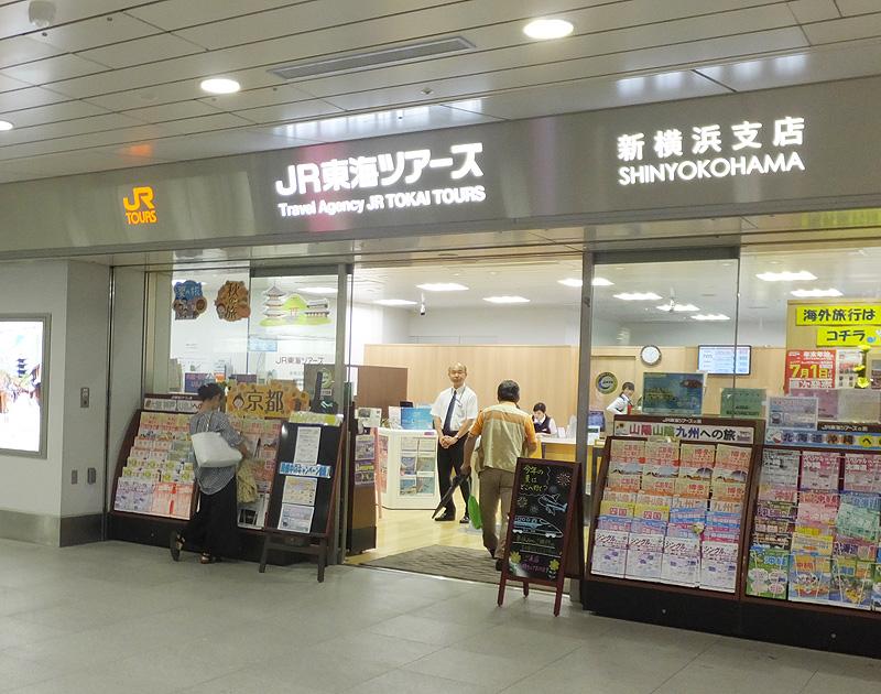 新横浜 新 大阪 学割