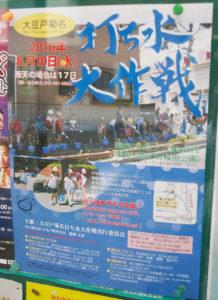 2016年「大豆戸菊名打ち水大作戦」のポスター