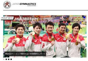 日本体操協会の公式サイトでも男子団体で金メダルを獲得したことを大きく伝えている、右から2人目が白井選手