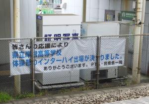 JR横浜線の新横浜駅ホームから見える岸根高校体操部の活躍を知らせる横断幕