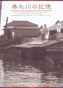 国土交通省関東地方整備局による「暴れ川の記憶」のパンフレット
