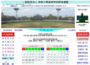 神奈川県高野連の公式webサイト