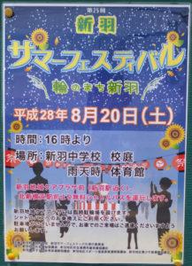 8月20日(土)の16時から開かれる「新羽サマーフェスティバル」のポスター