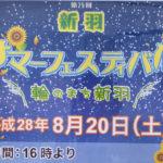 新羽サマーフェスティバル