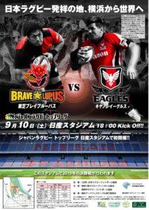 ラグビートップリーグとしては初となる日産スタジアムでの公式戦を知らせるポスター(横浜市ホームページより)