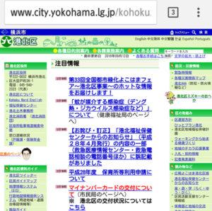 横浜市港北区のホームページもやはりスマホに対応していない