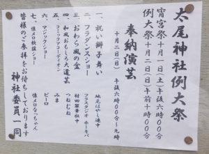 太尾神社の例大祭を知らせる町内掲示板の告知