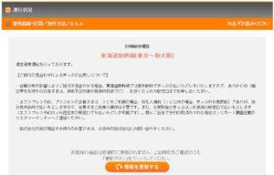 2016年9月7日(水)21時現在掲載されている「ご旅行の見合わせによるきっぷの払戻しについて」の告知(最新情報はこちら)