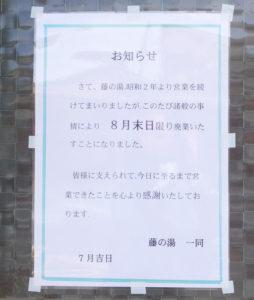 8月末での閉店を知らせる「藤の湯」の告知