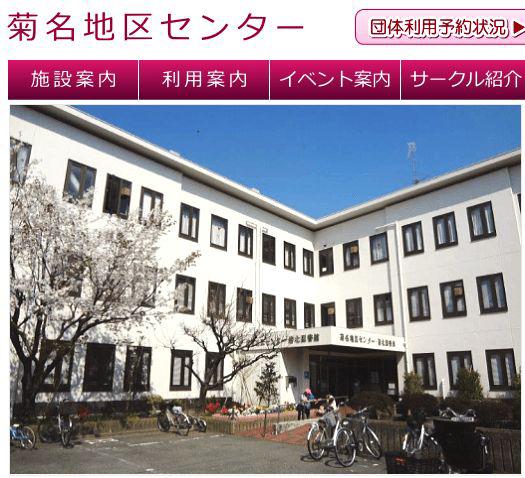 菊名地区センター