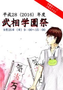 2016年「武相学園祭」のパンフレット(武相中学校・高校のホームページより)