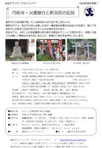 2016年10月10日(月・祝)に開催されるウォーキングツアー「円応寺・火渡修行と新吉田の伝説」のチラシ(港北ボランティアガイド公式Webサイトより)