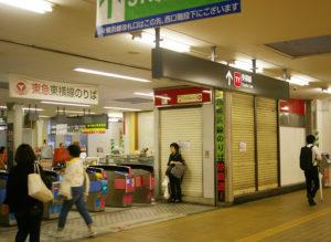 東急駅コンコース内の改札口横にあった売店は8月28日に閉店