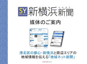 「新横浜新聞~しんよこ新聞」の簡単な資料をご用意しています。PDFで公開していますので、こちらからダウンロードいただきご覧ください