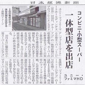 日本経済新聞10月1日付け朝刊の13面に掲載された記事