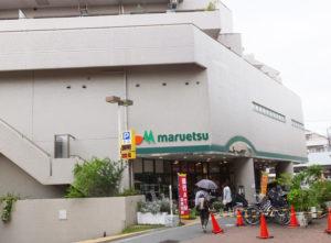 大倉山駅近くにある「マルエツ大倉山店」
