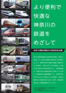 「神奈川県鉄道輸送力増強促進会議」のパンフレット