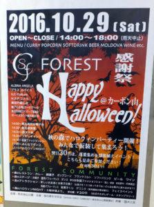 「カーボン山 Happy Halloween!(ハッピーハロウィン)」のポスター