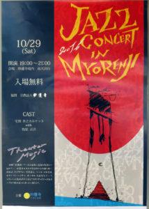 妙蓮寺ジャズコンサートのポスター