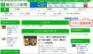 【掲載イメージ:横浜日吉新聞より】パソコン版(トップページ)におけるバナー広告の位置