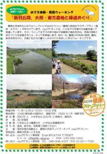 「新羽丘陵、大熊・東方農地と緑道めぐり」と題したウォーキングツアーのチラシ(TRネットのWebサイトより)