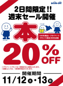 ブックオフ新横浜駅北口店などの限定店舗で行われるブックオフの20%割引セール(ブックオフ公式サイトより)