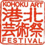 「港北芸術祭」のロゴ