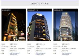 野村不動産グループが手掛ける都市型グルメビル「GEMS(ジェムズ)」の紹介ページ