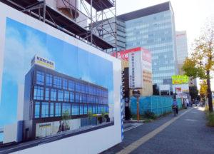 大豆戸町のケルヒャージャパンの本社ビル予定地には完成予想図も掲示されている