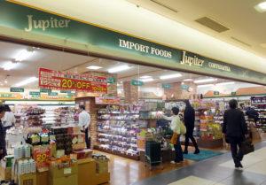 11月25日(金)まで閉店セールが行われているぐるめストリート内の「ジュピター」