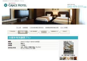 「25周年特別謝恩プラン」の販売ページ(新横浜グレイスホテル)