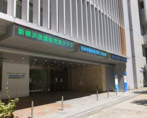 岩崎学園新横浜放課後児童クラブは横浜アリーナ近くにある専門学校や保育所と同じ建物内に設けられている