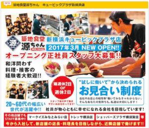 「タウンワーク」に2016年12月5日(月)7時に公開され、12月12日7時まで行っている求人募集ページより