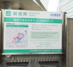 新横浜駅前の路上喫煙禁止区域内には2カ所の喫煙所も設置されている